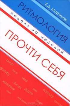 """Комплект записей вебинаров по книге """"ПРОЧТИ СЕБЯ""""."""