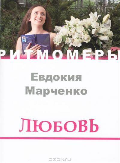 """Озарин по ритмомере """"Любовь.НАСЛАЖДЕНИЕ"""""""