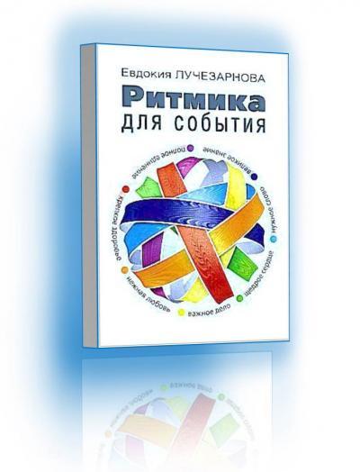 """Комплект вебинаров по книге """"РИТМИКА ДЛЯ СОБЫТИЯ"""""""