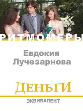 Ритмомера «Деньги ЭКВИВАЛЕНТ»