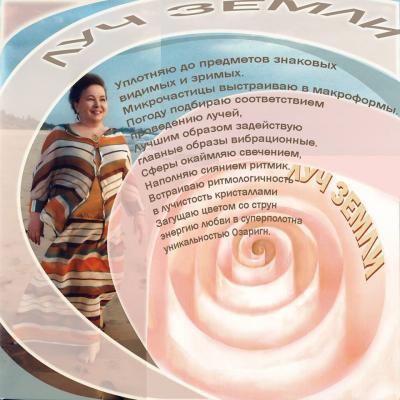 Комплект вебинаров по теме года ЛУЧей