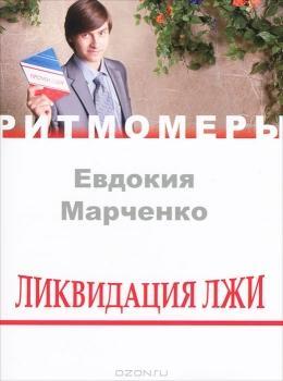 Ритмомера «Ликвидация лжи ЧИСТОТА»