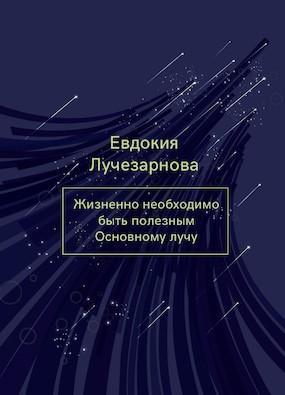 Вебинар по книге «Жизненно необходимо быть полезным Основному лучу»